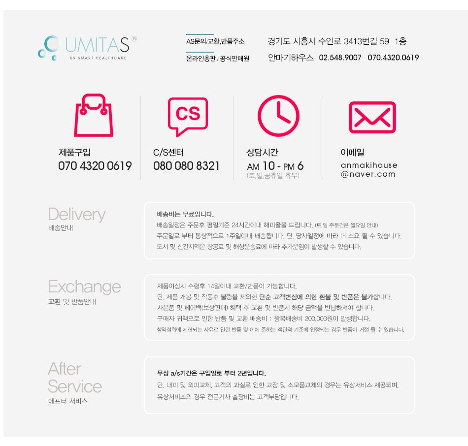 유미타스 더 스마트 The Smart  안마의자2,190,000원-케어메디생활/가전, 생활가전, 안마기, 전신 안마의자바보사랑유미타스 더 스마트 The Smart  안마의자2,190,000원-케어메디생활/가전, 생활가전, 안마기, 전신 안마의자바보사랑